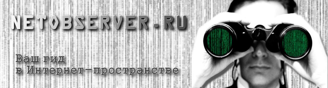 NETOBSERVER.RU