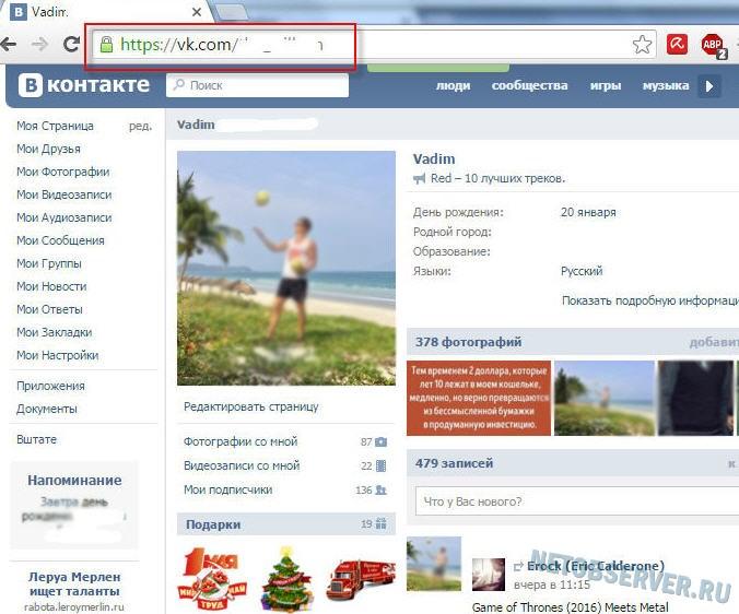 Новую Версию Вконтакте