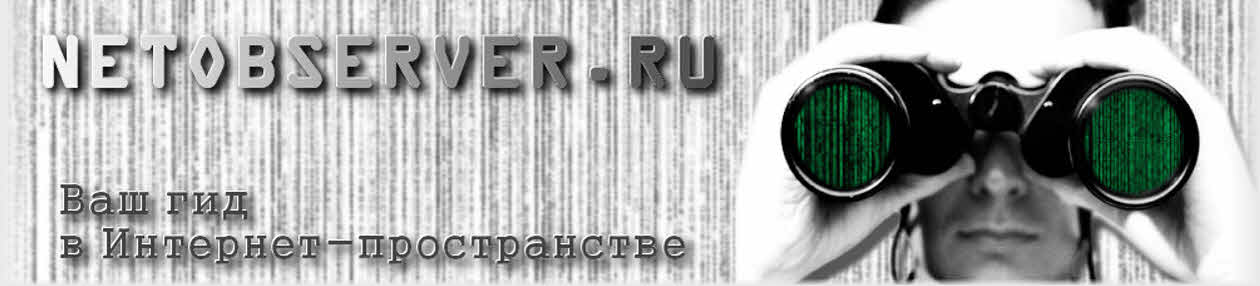NETOBSERVER.RU